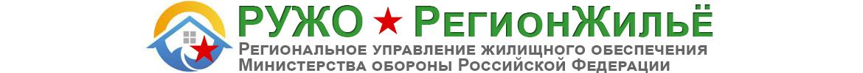 РУЖО Регионжильё