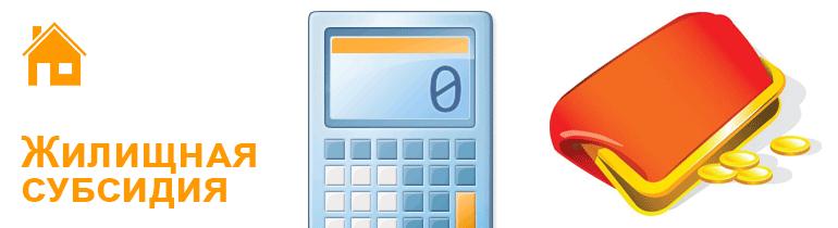 Калькулятор жилищной субсидии
