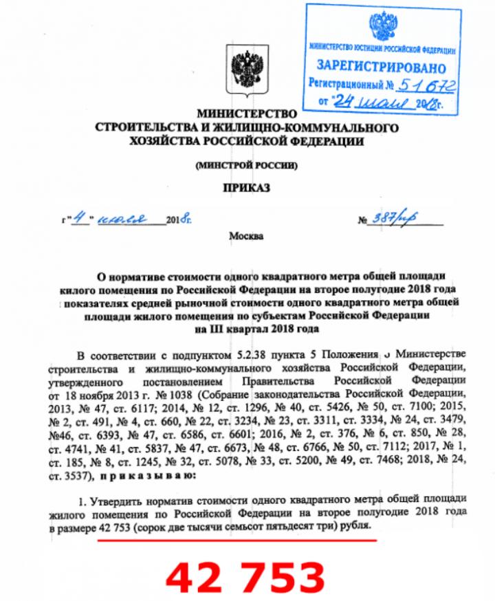 Приказ Минстроя РФ на второе полугодие 2018 года