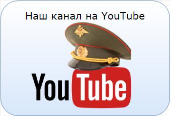 Канал РУЖО на Ютюбе