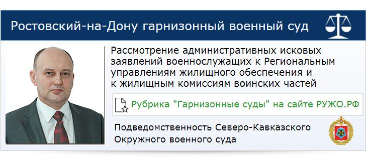 Ростовский-на-Дону гарнизонный военный суд 3