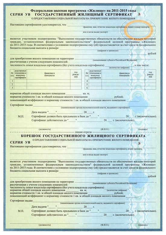 как получить жилищный сертификат пенсионеру мвд