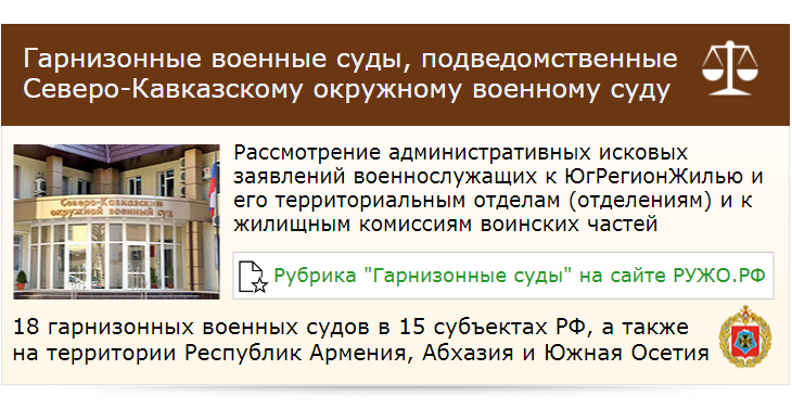 Гарнизонные военные суды на территории Северо-Кавказского региона