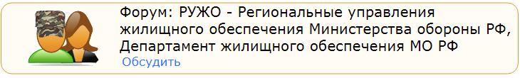 Форум РУЖО