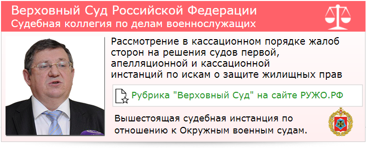 Военная коллегия ВС РФ